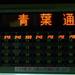 Miyazaki2 018 2012 03 04 049c