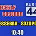 Album - Sozopol - Nessebar információ